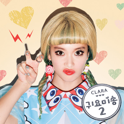 Clara - Gwiyomi Song 2