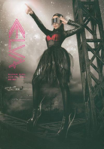 Elva Hsiao - Super Girl