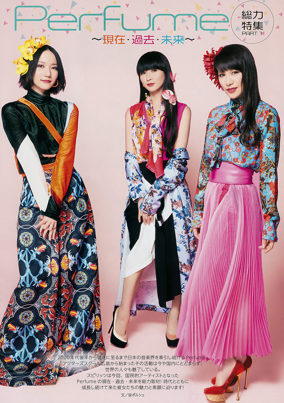 Perfume japanese group