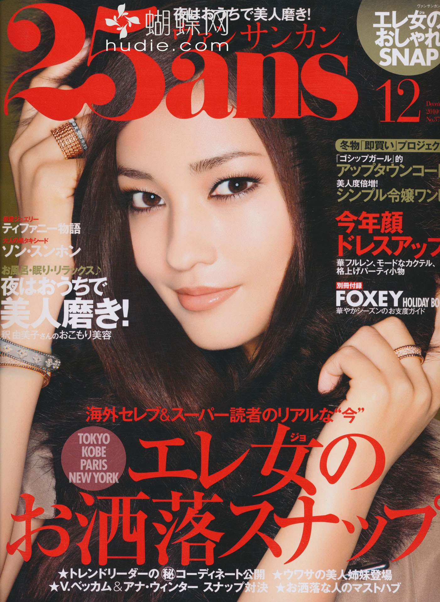 Meisa Kuroki on cover of japanese magazine 25ans