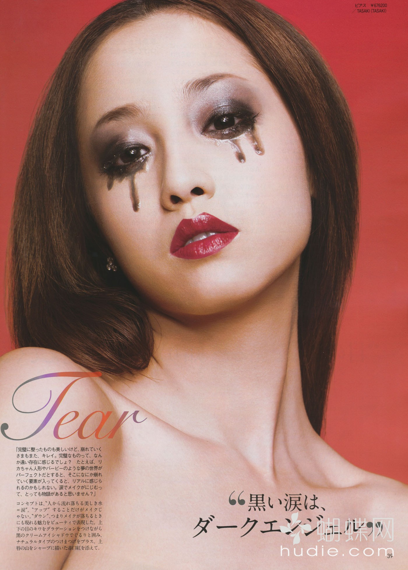 Erika Sawajiri with black tears makeup N190217204423